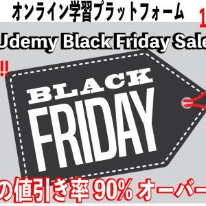 90%OFFで有料オンライン学習やってみませんか?UdemyのBlack Friday Saleもう見た?11/27までです