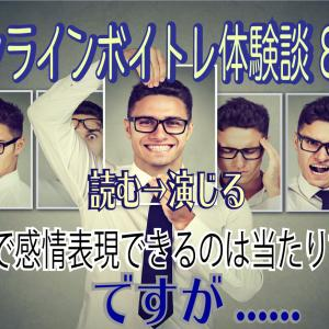 オンラインボイトレ体験談8!!注意したい声の表情の使い分け「読む」から「演じる」