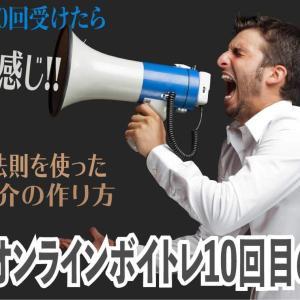 オンラインボイトレ体験談10!!テンポアップした原稿読みと新たなゴール設定