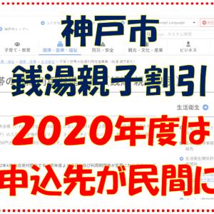 神戸市の銭湯親子割引、2020年は申し込み先が民間に