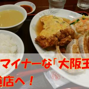 あえて「餃子の王将」じゃなく「大阪王将」の、六甲道店へ!