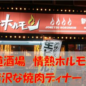 情熱ホルモン 六甲道酒場