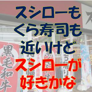 六甲道近隣のスシローとくら寿司の違い