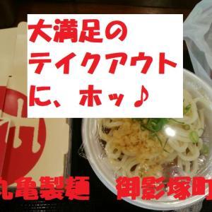 [嬉々]丸亀製麺でうどん・天ぷら持ち帰り