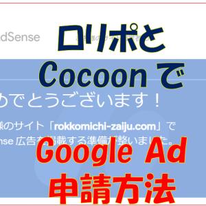 [合格記念]AdSense申請方法を紹介