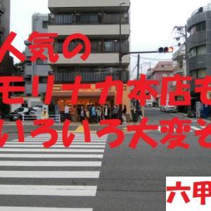 モリナカ神戸本店、母の日に大混雑