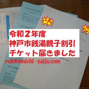 神戸市銭湯親子割引チケットが届いた
