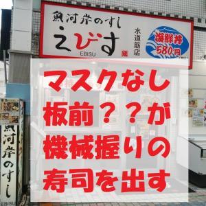えびす水道筋店、私語の多いマスクなし板前が機械握りの寿司を出す