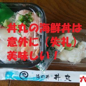 丼丸 六甲道駅前店のお刺身、イケてる!