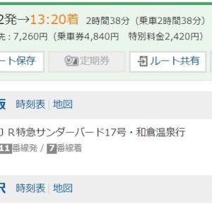 六甲道からJRで東に行く時は大阪で下車すべき