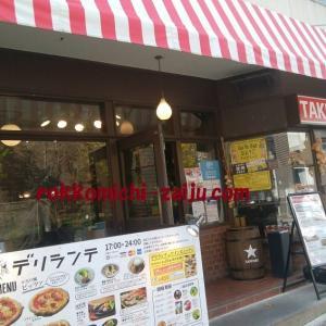デリランテ六甲道店、雰囲気も接客も良い店でランチ出来る幸せ