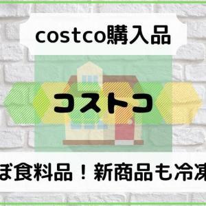 【コストコ】購入品レポ 新商品あり!小分け冷凍すれば保存がきく