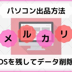 【メルカリ】パソコンを売る前にデータ削除!OSを残した出品方法とは