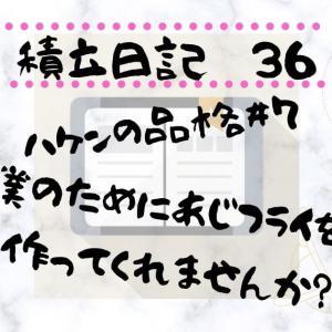 ハケンの品格2020 7話 見どころと視聴率 次週が最終回!