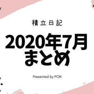 30代(主婦)のお仕事・副業まとめ 積立日記/2020年7月