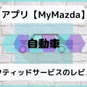 アプリ『MyMazda(マイマツダ)』って本当に便利?半年使ってみた!
