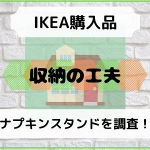 【IKEA】ペーパーナプキンの収納はイケアのナプキンスタンドが優秀!