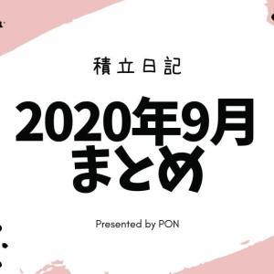 30代(主婦)の派遣の仕事・副業のまとめ 積立日記/2020年9月