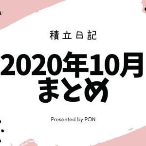 30代(主婦)の派遣の仕事・副業のまとめ 積立日記/2020年10月