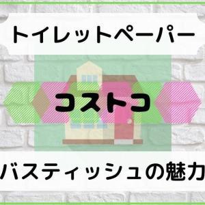 【コストコ】トイレットペーパー購入!バスティッシュの魅力と他社比較