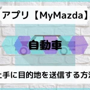 MyMazda(マイマツダ)の目的地設定ができない?リモート送信の方法