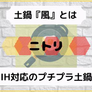 【ニトリ】IH対応のプチプラ土鍋なら、軽量土鍋風卓上鍋がおすすめ
