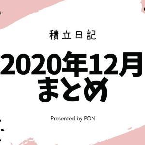 30代(主婦)の派遣の仕事・副業のまとめ 積立日記/2020年12月