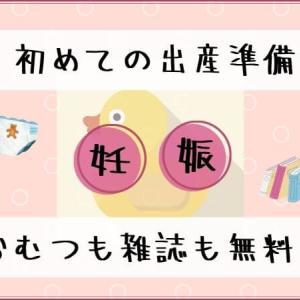 初めての出産準備に!妊婦が無料でもらえる!おむつや本のサンプル品