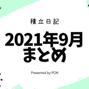 30代主婦の在宅ワーク(ブログ)の収益_積立日記/2021年9月