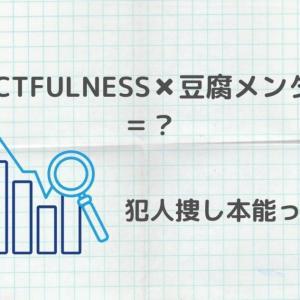 FACTFULNESSを読んだ豆腐メンタルの解釈とは?