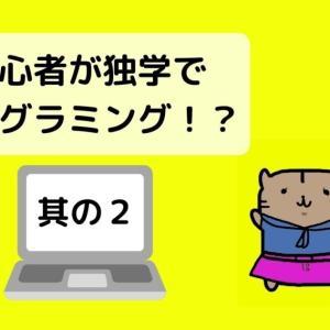 プログラミング初心者の独学日記 〜其の2〜