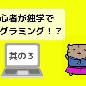 プログラミング初心者の独学日記 〜其の3〜