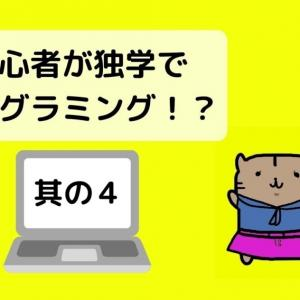 プログラミング初心者の独学日記 〜其の4〜