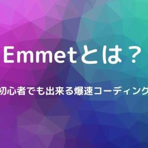 Emmetとは?