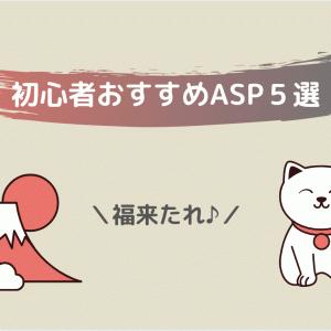 【2020年版】ブログASPのおすすめ5選【初心者向け】