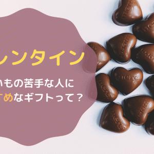 【2021年最新版】バレンタインでチョコが苦手な人へ送るべきプレゼントはこれだ