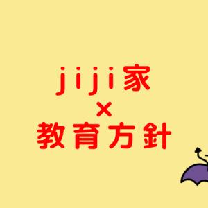 【教育】jijiはこうやって育てられた【jiji家の教育方針】