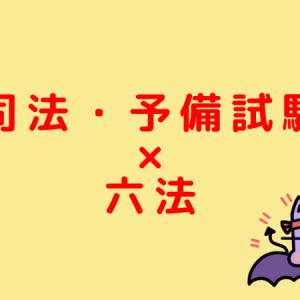 【司法・予備試験】普段の勉強で六法は何を使うべきか?