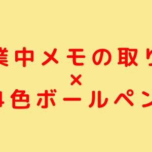 【メモの取り方】授業中のメモは4色ボールペンで、左右の余白を使い分けよう【実物画像あり】