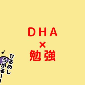 【食事】DHAを摂取して勉強の集中力を上げる【DHA勉】
