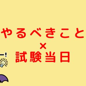 【試験○日前シリーズ】試験「当日」にやるべきこと【11箇条】