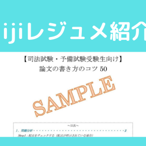 【note】論文の書き方コツ50レジュメ【司法試験・予備試験受験生向け】