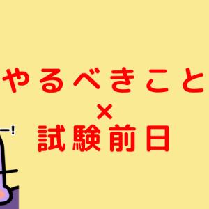 【試験○日前シリーズ】試験「前日」にやるべきこと【8箇条】