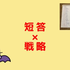 【重要】短答式試験の普段の勉強における戦略【画像あり】