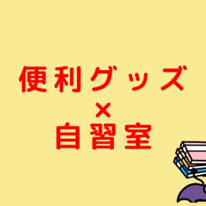 【ランキング】自習室で勉強するときのお勧めグッズTOP10