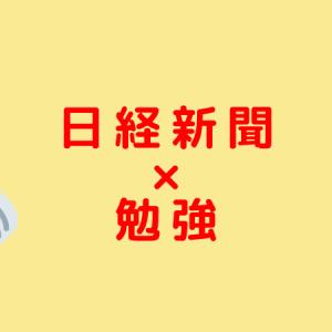 【新聞勉】受験生は日経新聞を読もう!