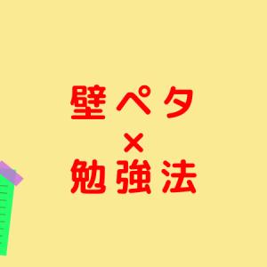 【簡単】壁に貼る勉強法【壁ペタ勉】