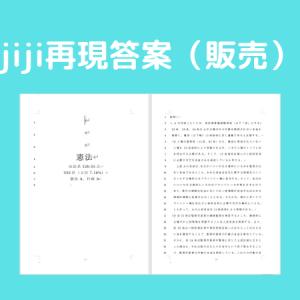 【レジュメ販売】jijiの予備試験・司法試験の再現答案を販売しています