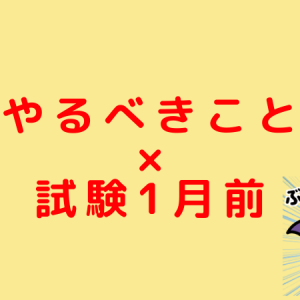 【試験〇日前シリーズ】試験「1か月前」にやるべきこと【5箇条】