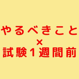 【試験〇日前シリーズ】試験「1週間前」にやるべきこと【8箇条】